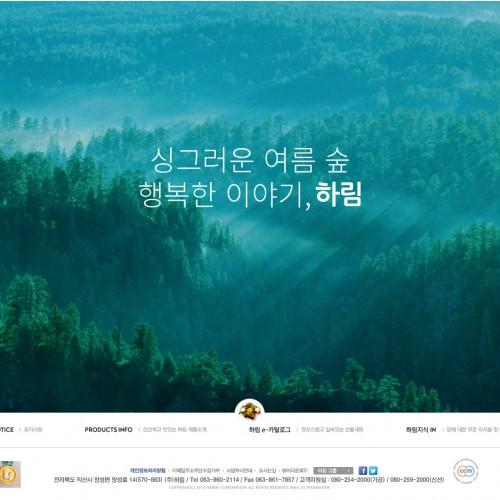 (주)하림 (모바일 웹사이트 구축)