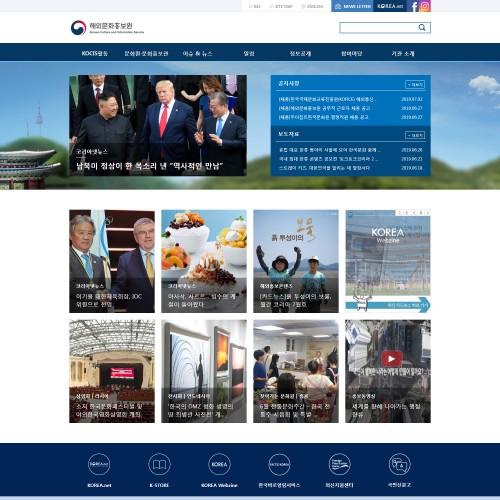 해외문화홍보원 (전산 인프라 구축 사업)