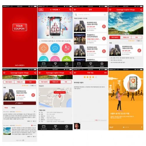 투어쿠폰 앱 (쿠폰을 활용한 쇼핑앱)