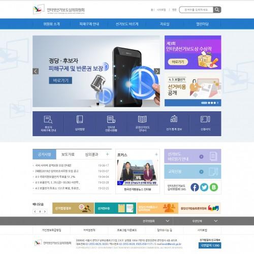 인터넷선거보도심의위원회 (2차 리뉴얼)
