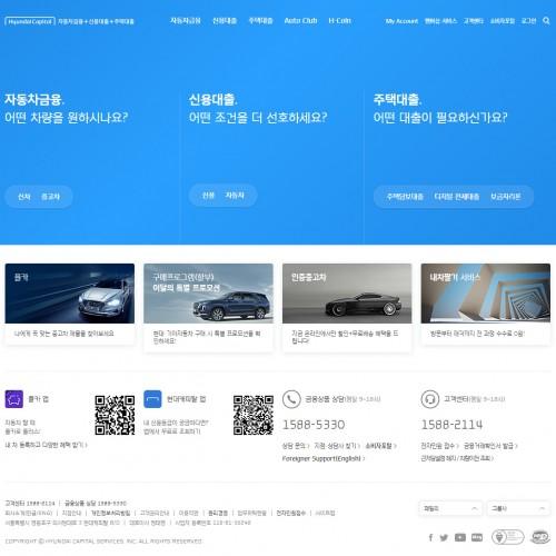 현대캐피탈 공식 웹사이트 (리뉴얼 참여)