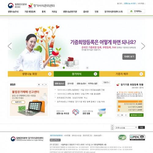 국립장기 이식센터 (웹사이트 구축)
